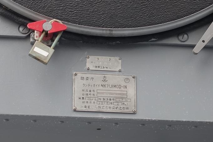 海上自衛隊舞鶴地方隊 No11
