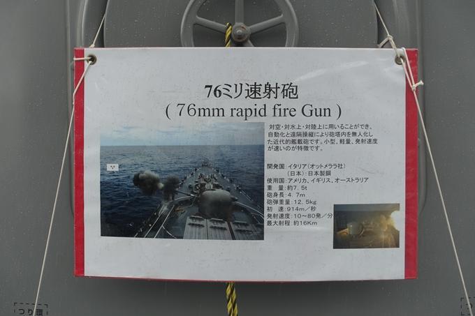 海上自衛隊舞鶴地方隊 No15