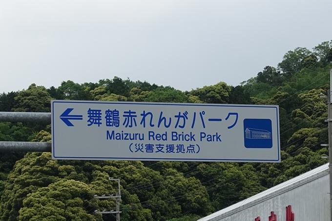 舞鶴赤レンガパーク No2