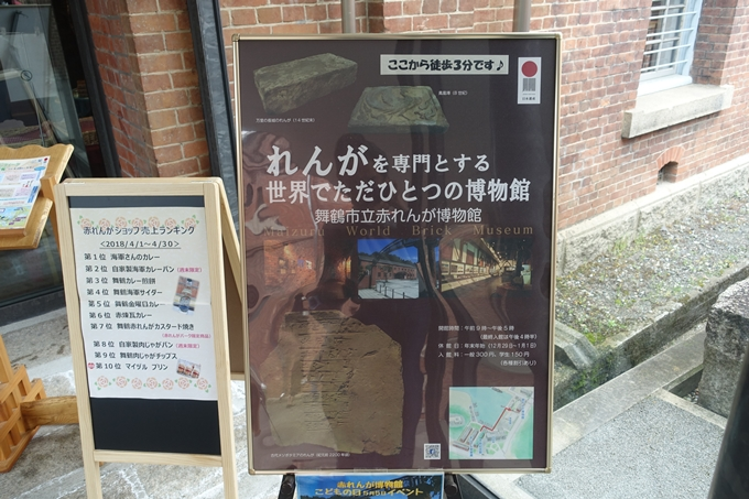 舞鶴赤レンガパーク No11