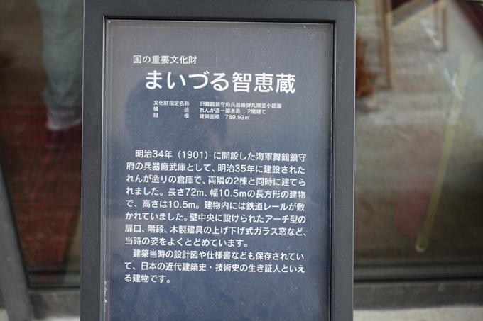 舞鶴赤レンガパーク No17