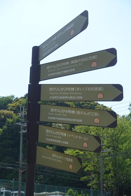 舞鶴赤レンガパーク No7