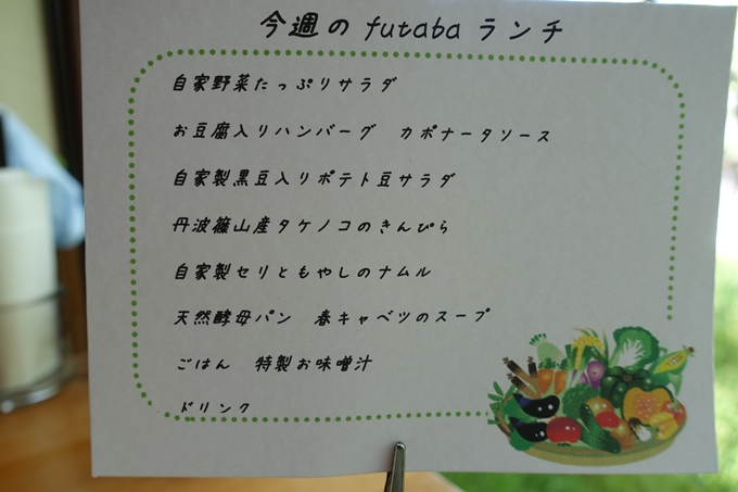 futaba No5