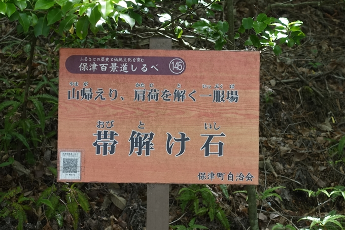 明智越え02 No9