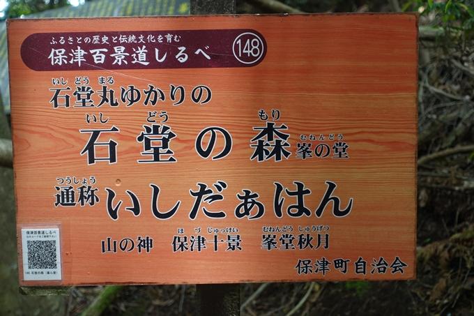 明智越え02 No19