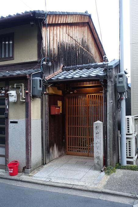 頼山陽山紫水明處 No3