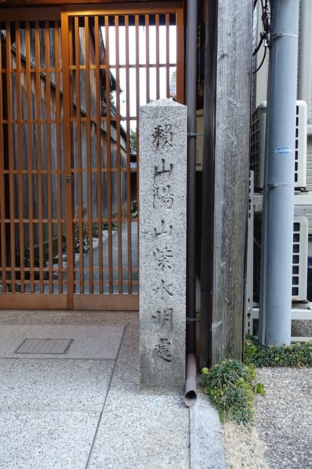頼山陽山紫水明處 No4