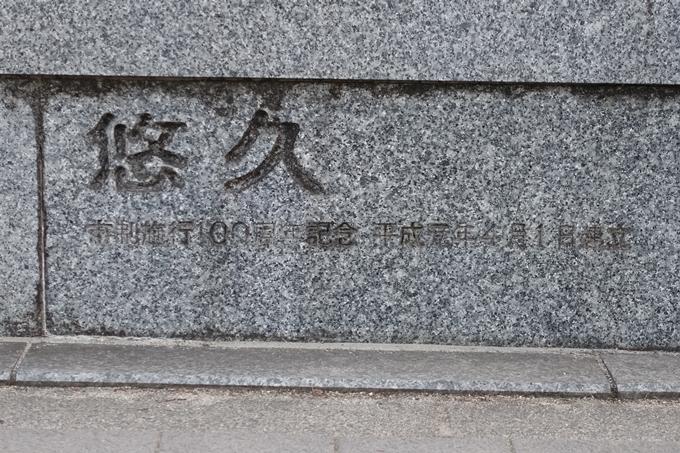 悠久 モニュメント No4