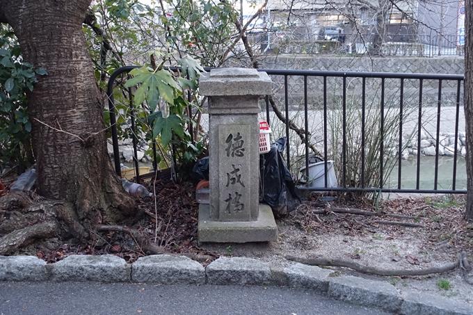 徳成橋 No9