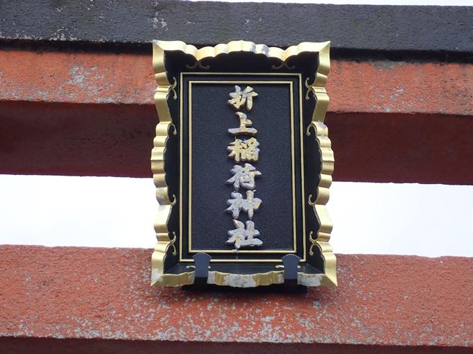 折上稲荷神社 No4