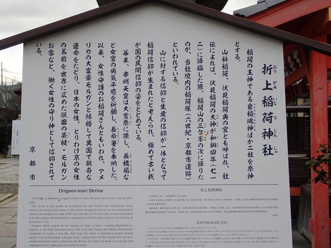 折上稲荷神社 No8