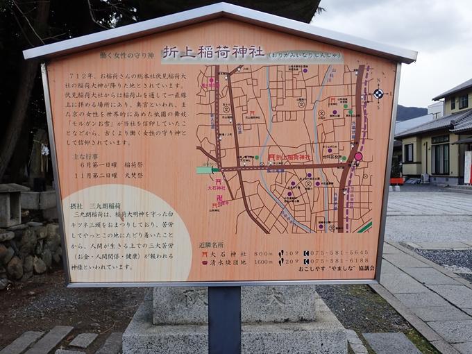 折上稲荷神社 No9