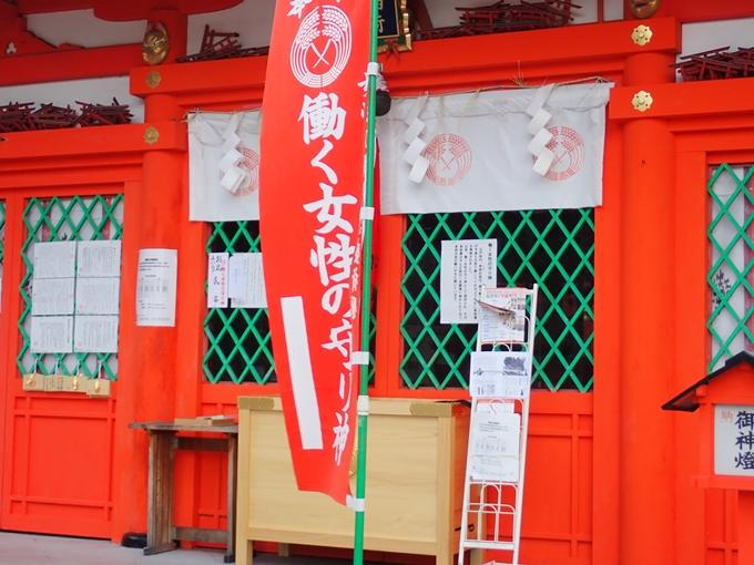 折上稲荷神社 No14