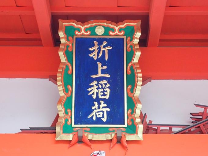 折上稲荷神社 No15