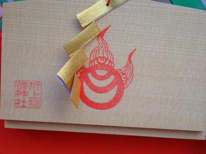 折上稲荷神社 No17