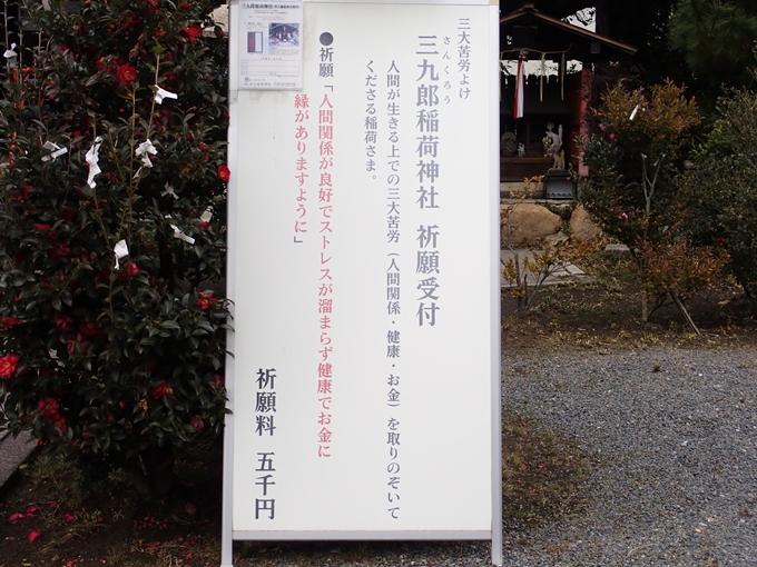 折上稲荷神社 No22