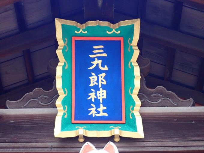 折上稲荷神社 No24