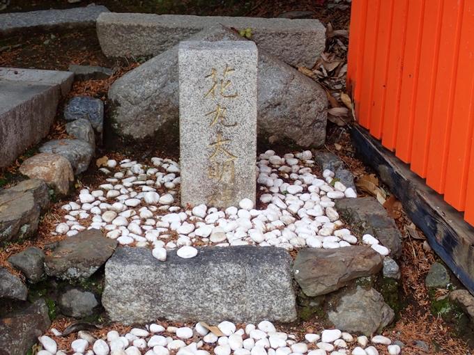 折上稲荷神社 No32