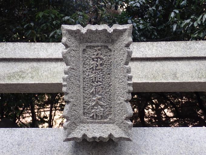 折上稲荷神社 No41