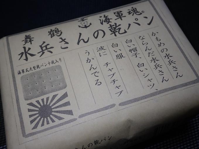 舞鶴乾パン No2