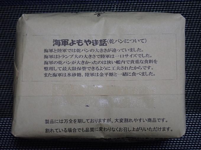 舞鶴乾パン No3