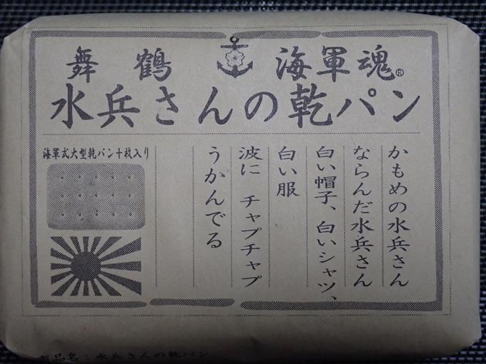 舞鶴乾パン No4