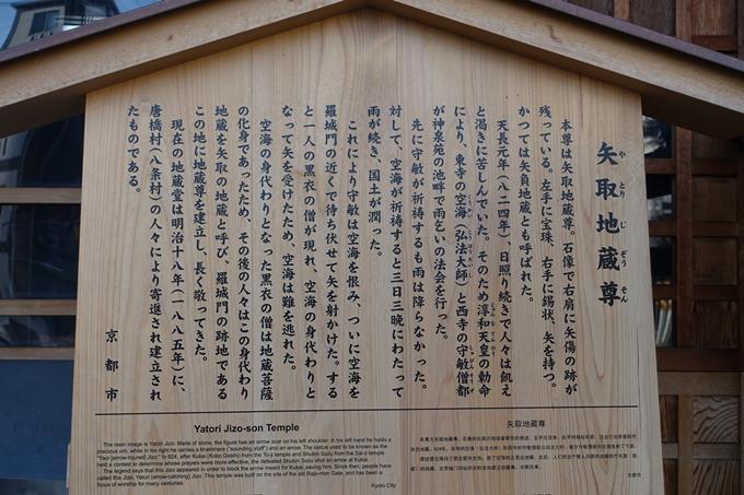 矢取地蔵尊 No5