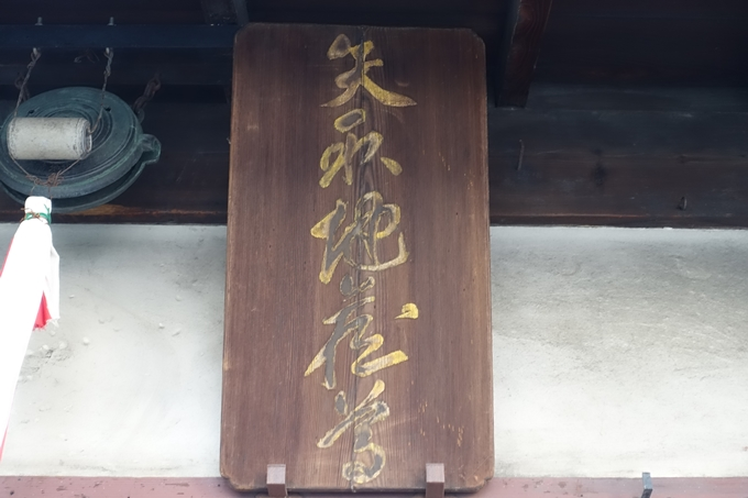 矢取地蔵尊 No6