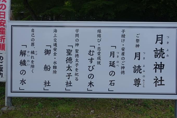 月読神社 No3