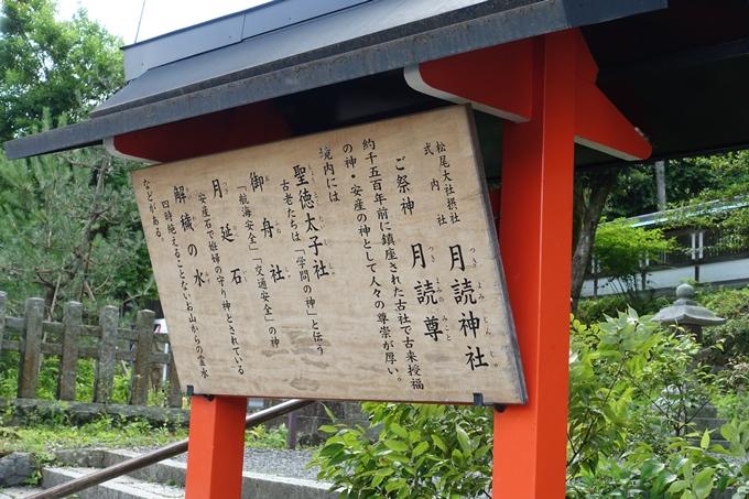 月読神社 No4