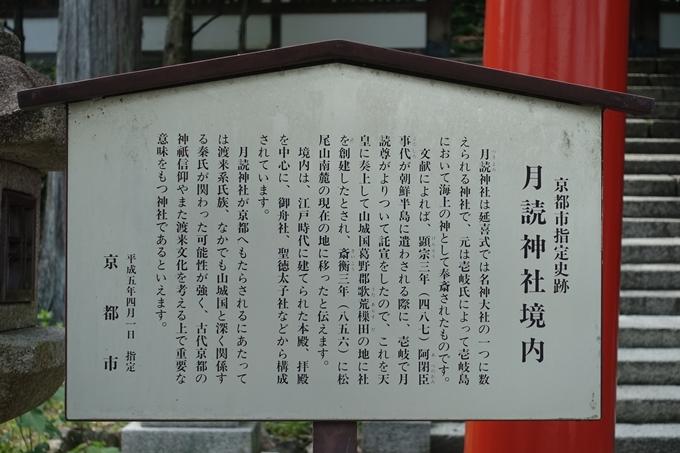 月読神社 No6