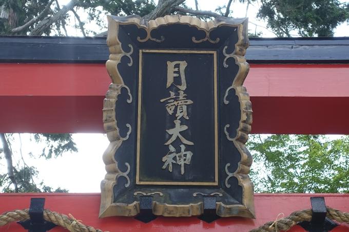 月読神社 No8