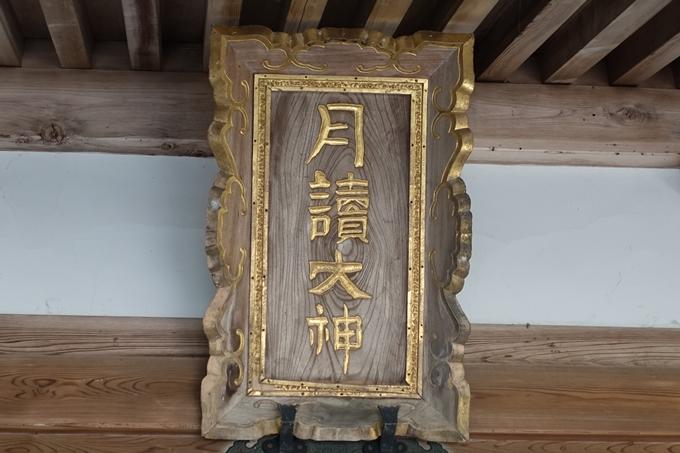 月読神社 No12