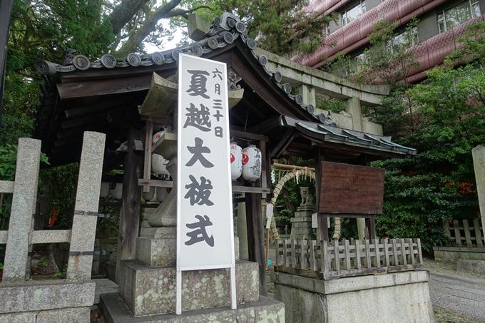 夏越しの大祓 岡崎神社 No3