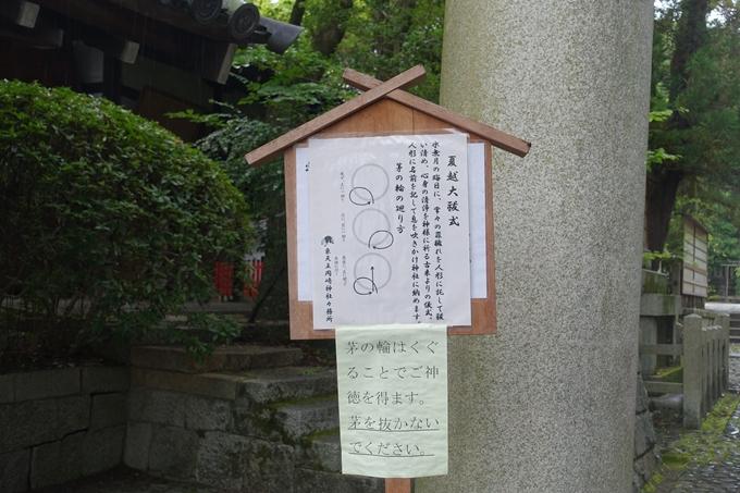 夏越しの大祓 岡崎神社 No6