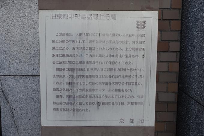 旧京都電話局上分局 No13