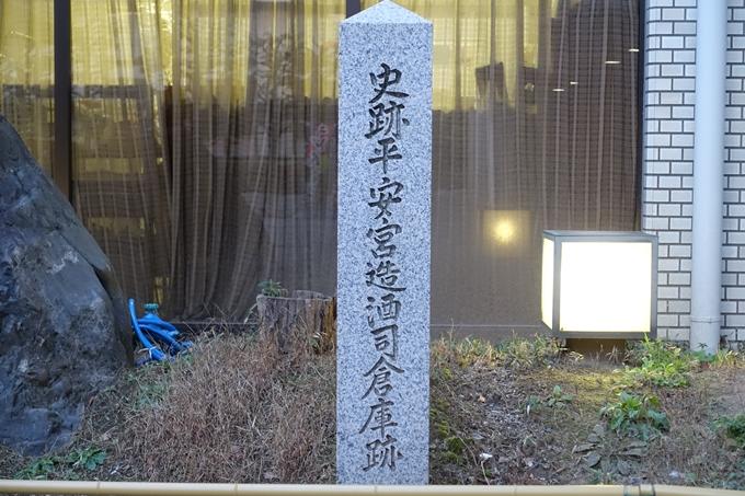 平安宮造酒司倉庫跡 No6