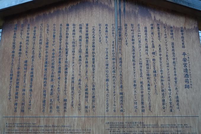 平安宮造酒司倉庫跡 No7