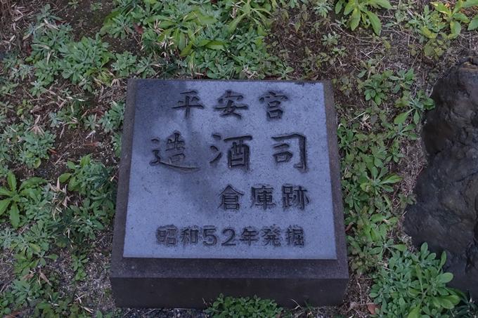 平安宮造酒司倉庫跡 No9