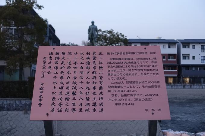 北垣国通銅像 No5