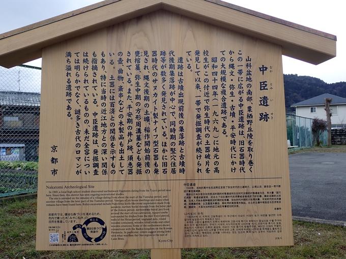 中臣神社 No2