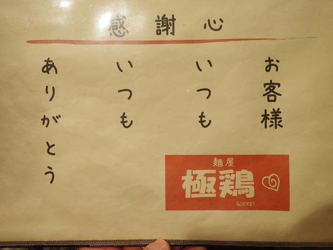 極鶏 No12