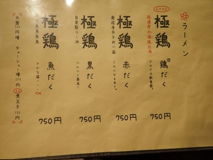 極鶏 No7