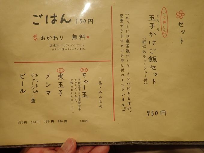 極鶏 No8