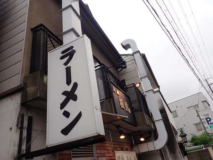 極鶏 No2