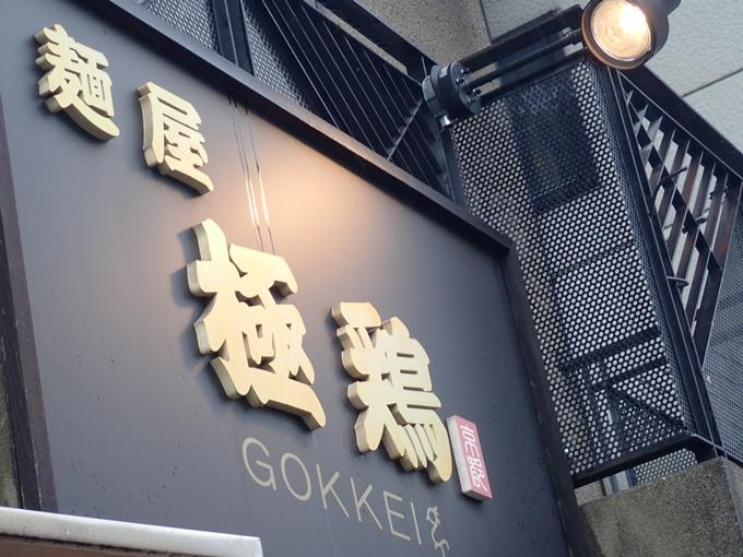 極鶏 No3