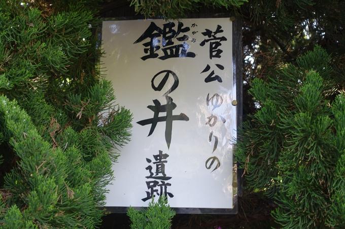 吉祥院天満宮 No7