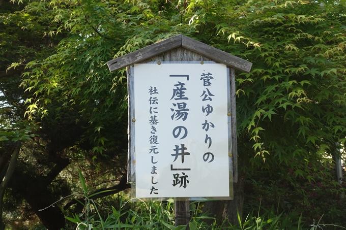 吉祥院天満宮 No11