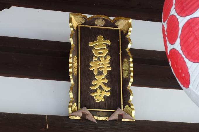 吉祥院天満宮 No20