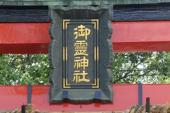 上桂御霊神社 No3